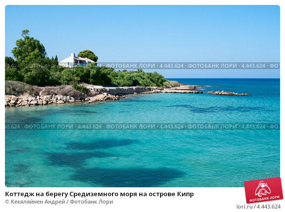Купить «Коттедж на берегу Средиземного моря на острове Кипр», фото № 4443624, снято 15 сентября 2010 г. (c) Кекяляйнен Андрей / Фотобанк Лори