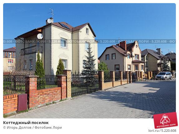 Купить «Коттеджный поселок», фото № 5220608, снято 2 мая 2013 г. (c) Игорь Долгов / Фотобанк Лори