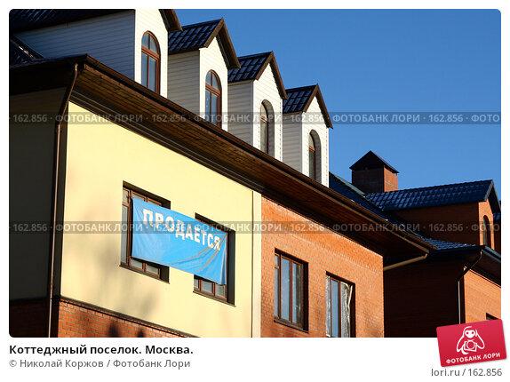 Коттеджный поселок. Москва., фото № 162856, снято 23 декабря 2007 г. (c) Николай Коржов / Фотобанк Лори