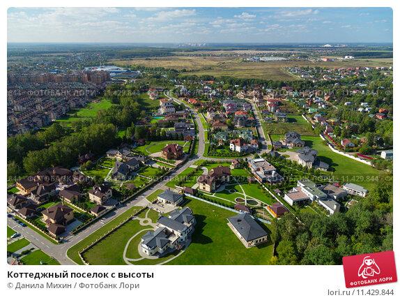 Купить «Коттеджный поселок с высоты», фото № 11429844, снято 17 сентября 2014 г. (c) Данила Михин / Фотобанк Лори