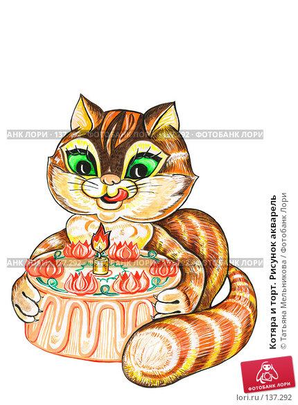 Котяра и торт. Рисунок акварель, иллюстрация № 137292 (c) Татьяна Мельникова / Фотобанк Лори