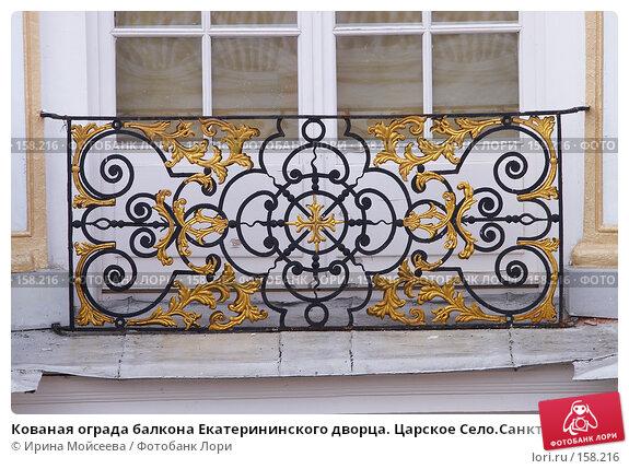 Кованая ограда балкона екатерининского дворца. царское село..
