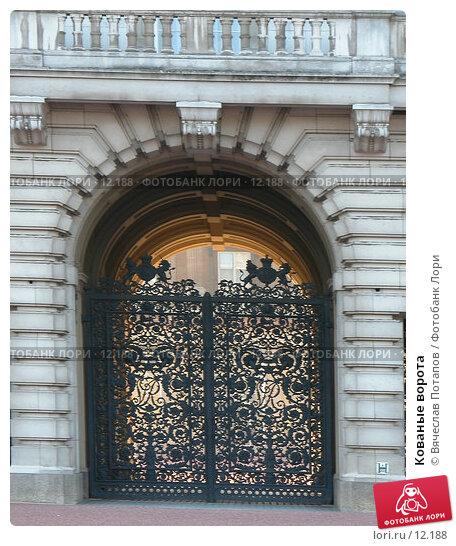 Кованые ворота, фото № 12188, снято 16 октября 2005 г. (c) Вячеслав Потапов / Фотобанк Лори