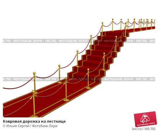 Ковровая дорожка на лестнице, иллюстрация № 169792 (c) Ильин Сергей / Фотобанк Лори