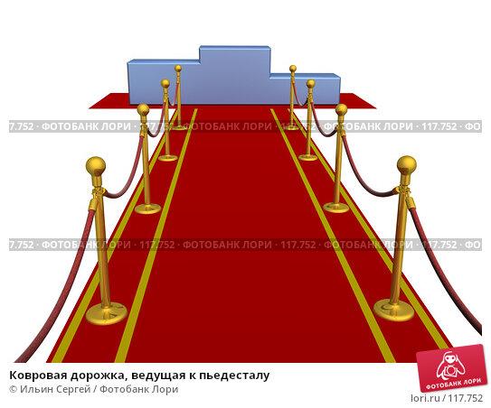 Ковровая дорожка, ведущая к пьедесталу, иллюстрация № 117752 (c) Ильин Сергей / Фотобанк Лори