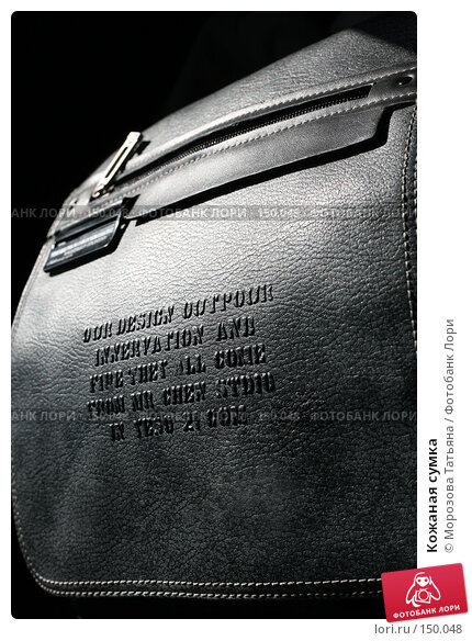 Кожаная сумка, фото № 150048, снято 1 октября 2007 г. (c) Морозова Татьяна / Фотобанк Лори