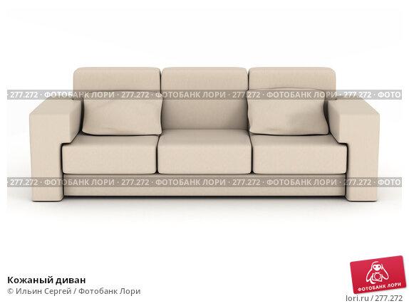 Кожаный диван, иллюстрация № 277272 (c) Ильин Сергей / Фотобанк Лори