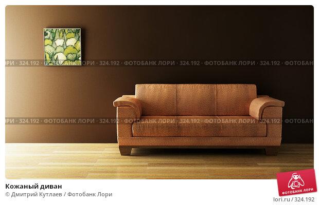 Кожаный диван, иллюстрация № 324192 (c) Дмитрий Кутлаев / Фотобанк Лори