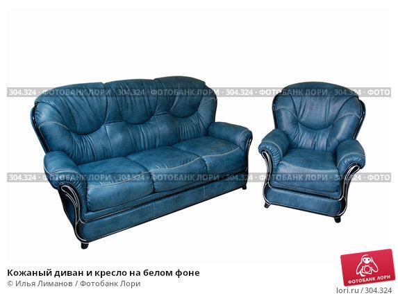 Кожаный диван и кресло на белом фоне, фото № 304324, снято 8 сентября 2007 г. (c) Илья Лиманов / Фотобанк Лори
