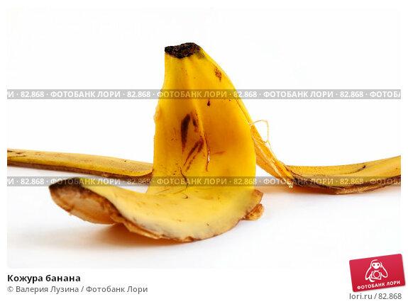 Кожура банана, фото № 82868, снято 9 августа 2007 г. (c) Валерия Потапова / Фотобанк Лори