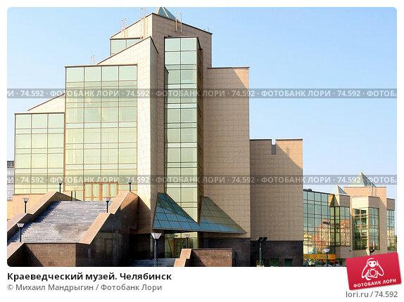 Купить «Краеведческий музей. Челябинск», фото № 74592, снято 23 августа 2007 г. (c) Михаил Мандрыгин / Фотобанк Лори