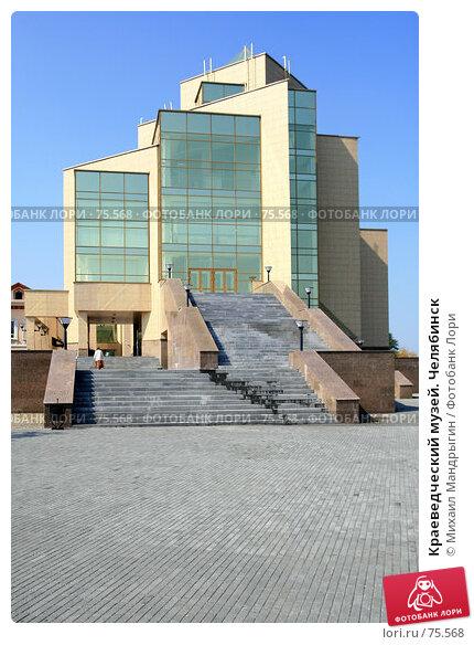 Краеведческий музей. Челябинск, фото № 75568, снято 23 августа 2007 г. (c) Михаил Мандрыгин / Фотобанк Лори