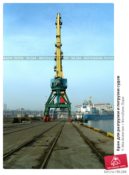Кран для разгрузки и погрузки судов, фото № 90244, снято 9 ноября 2005 г. (c) Alla Andersen / Фотобанк Лори