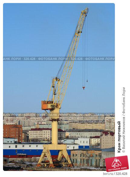 Кран портовый, фото № 320428, снято 11 апреля 2008 г. (c) Василий Нижников / Фотобанк Лори
