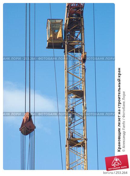 Крановщик лезет на строительный кран, фото № 253264, снято 19 февраля 2017 г. (c) Александр Fanfo / Фотобанк Лори