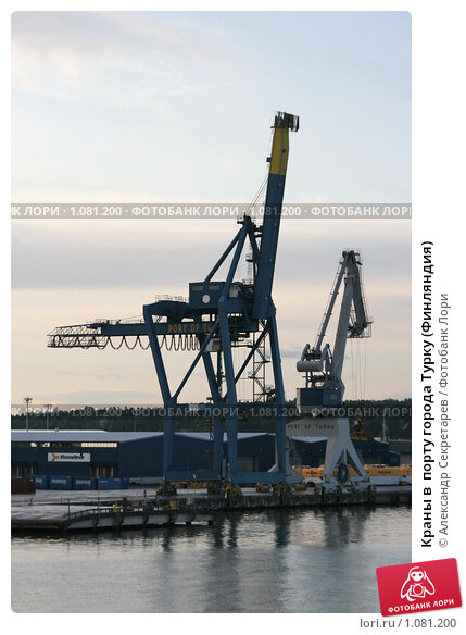Купить «Краны в  порту города Турку (Финляндия)», фото № 1081200, снято 2 августа 2009 г. (c) Александр Секретарев / Фотобанк Лори