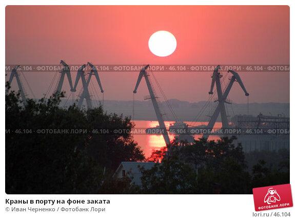 Купить «Краны в порту на фоне заката», фото № 46104, снято 7 августа 2006 г. (c) Иван Черненко / Фотобанк Лори