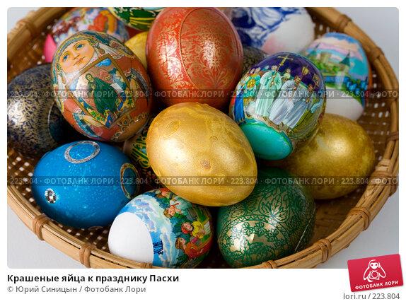 Крашеные яйца к празднику Пасхи, фото № 223804, снято 8 апреля 2007 г. (c) Юрий Синицын / Фотобанк Лори