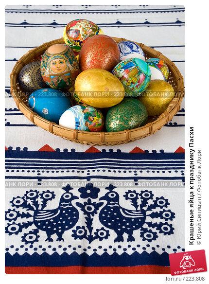 Крашеные яйца к празднику Пасхи, фото № 223808, снято 8 апреля 2007 г. (c) Юрий Синицын / Фотобанк Лори