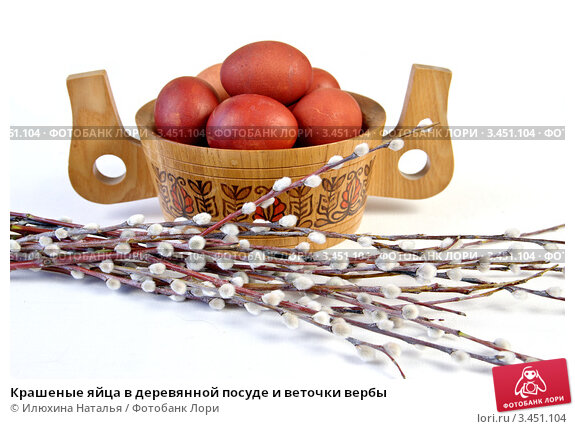 Купить «Крашеные яйца в деревянной посуде и веточки вербы», фото № 3451104, снято 14 апреля 2012 г. (c) Илюхина Наталья / Фотобанк Лори