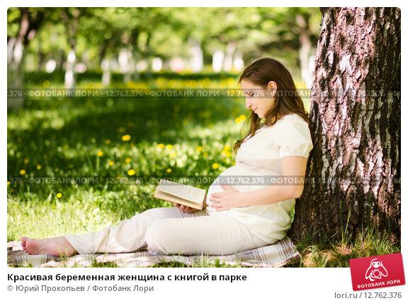 Купить «Красивая беременная женщина с книгой в парке», фото № 12762376, снято 18 мая 2014 г. (c) Юрий Прокопьев / Фотобанк Лори