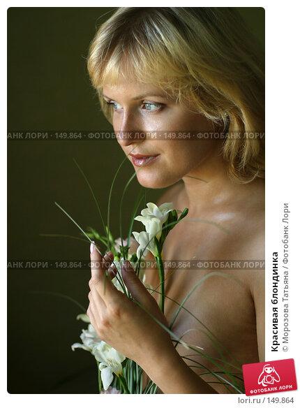 Красивая блондинка, фото № 149864, снято 26 сентября 2006 г. (c) Морозова Татьяна / Фотобанк Лори