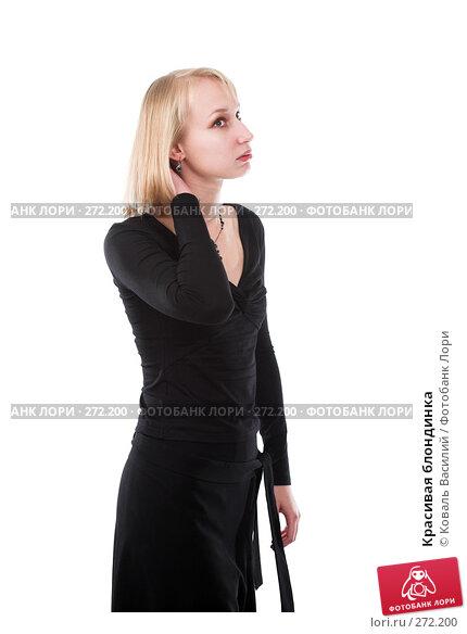 Красивая блондинка, фото № 272200, снято 9 октября 2007 г. (c) Коваль Василий / Фотобанк Лори