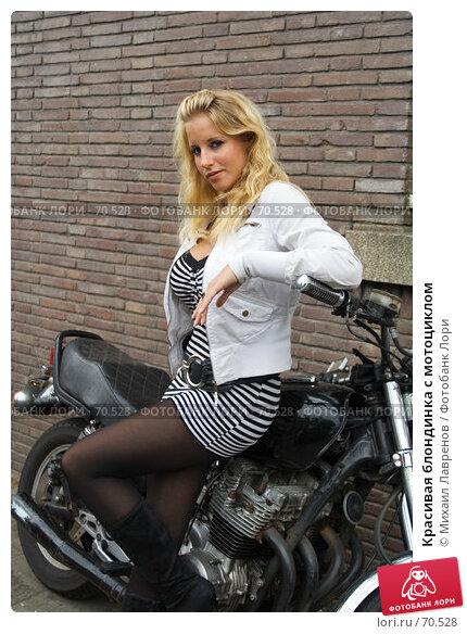 Красивая блондинка с мотоциклом, фото № 70528, снято 23 сентября 2006 г. (c) Михаил Лавренов / Фотобанк Лори