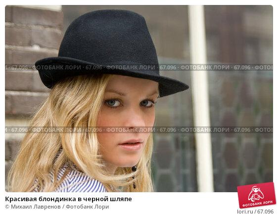 Красивая блондинка в черной шляпе, фото № 67096, снято 24 сентября 2006 г. (c) Михаил Лавренов / Фотобанк Лори