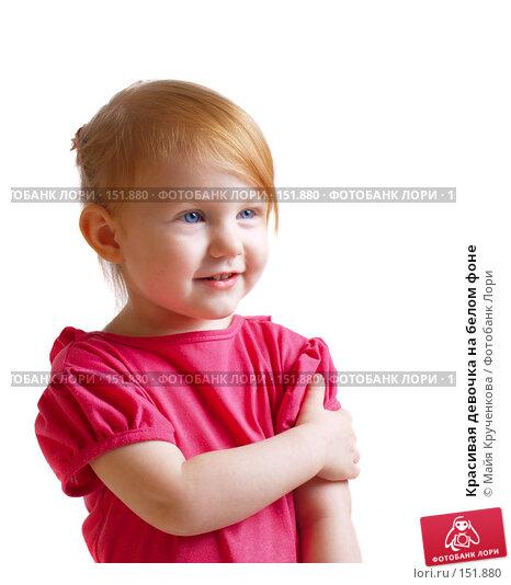 Красивая девочка на белом фоне, фото № 151880, снято 30 ноября 2007 г. (c) Майя Крученкова / Фотобанк Лори