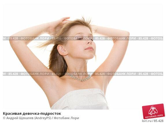 Купить «Красивая девочка-подросток», фото № 85428, снято 7 августа 2007 г. (c) Андрей Щекалев (AndreyPS) / Фотобанк Лори