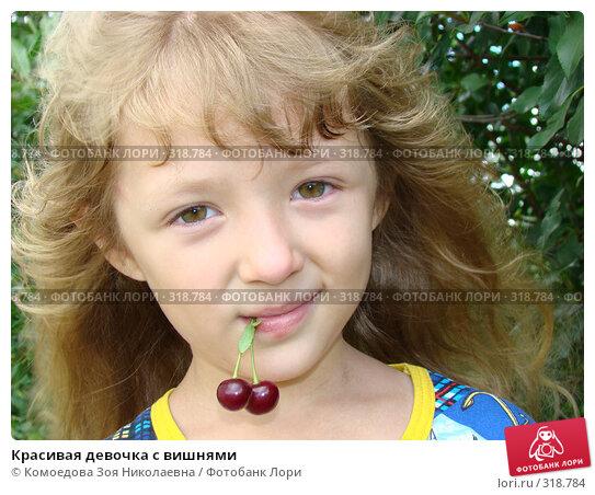 Купить «Красивая девочка с вишнями», фото № 318784, снято 6 августа 2007 г. (c) Комоедова Зоя Николаевна / Фотобанк Лори
