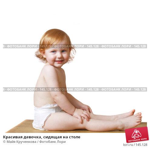 Красивая девочка, сидящая на столе, фото № 145128, снято 12 июля 2007 г. (c) Майя Крученкова / Фотобанк Лори