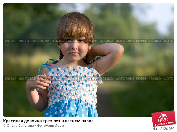 Красивая девочка трех лет в летнем парке, фото № 126060, снято 22 августа 2007 г. (c) Ольга Сапегина / Фотобанк Лори