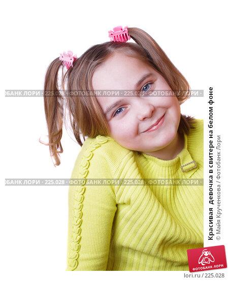 Купить «Красивая  девочка в свитере на белом фоне», фото № 225028, снято 15 марта 2008 г. (c) Майя Крученкова / Фотобанк Лори