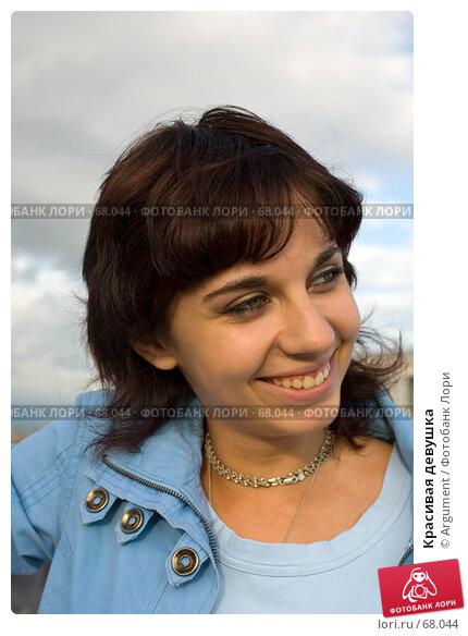 Красивая девушка, фото № 68044, снято 19 июня 2007 г. (c) Argument / Фотобанк Лори