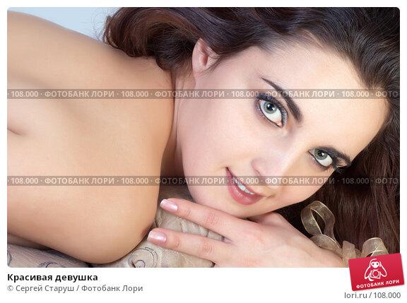 Красивая девушка, фото № 108000, снято 18 февраля 2007 г. (c) Сергей Старуш / Фотобанк Лори
