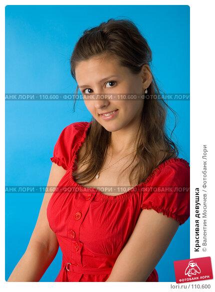 Красивая девушка, фото № 110600, снято 26 мая 2007 г. (c) Валентин Мосичев / Фотобанк Лори