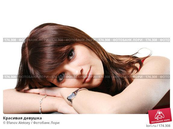 Красивая девушка, фото № 174308, снято 12 апреля 2007 г. (c) Efanov Aleksey / Фотобанк Лори