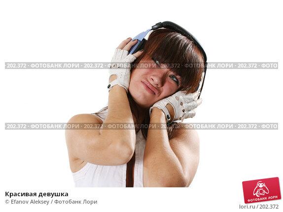 Красивая девушка, фото № 202372, снято 9 февраля 2008 г. (c) Efanov Aleksey / Фотобанк Лори