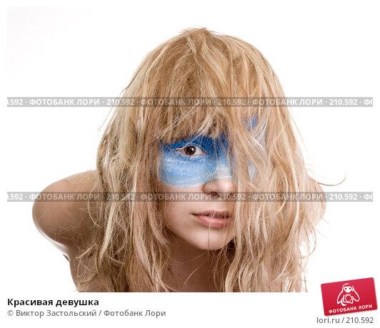 Купить «Красивая девушка», фото № 210592, снято 27 февраля 2008 г. (c) Виктор Застольский / Фотобанк Лори