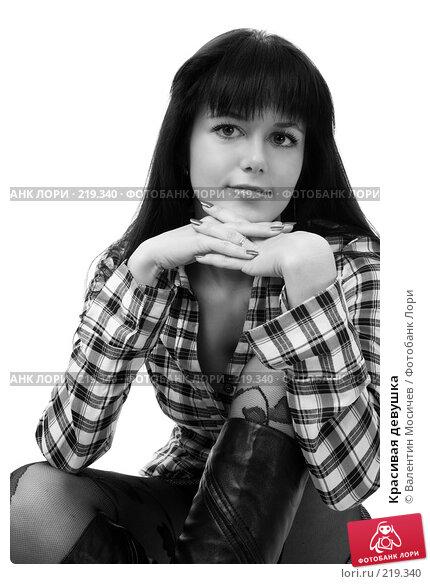 Купить «Красивая девушка», фото № 219340, снято 22 декабря 2007 г. (c) Валентин Мосичев / Фотобанк Лори