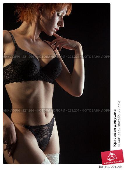 Красивая девушка, фото № 221204, снято 15 сентября 2007 г. (c) Goruppa / Фотобанк Лори