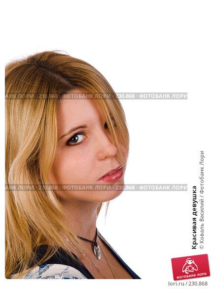 Красивая девушка, фото № 230868, снято 21 декабря 2006 г. (c) Коваль Василий / Фотобанк Лори