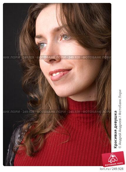 Купить «Красивая девушка», фото № 249928, снято 5 апреля 2008 г. (c) Андрей Андреев / Фотобанк Лори
