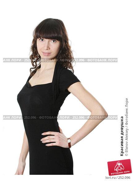 Красивая девушка, фото № 252096, снято 23 января 2008 г. (c) Efanov Aleksey / Фотобанк Лори