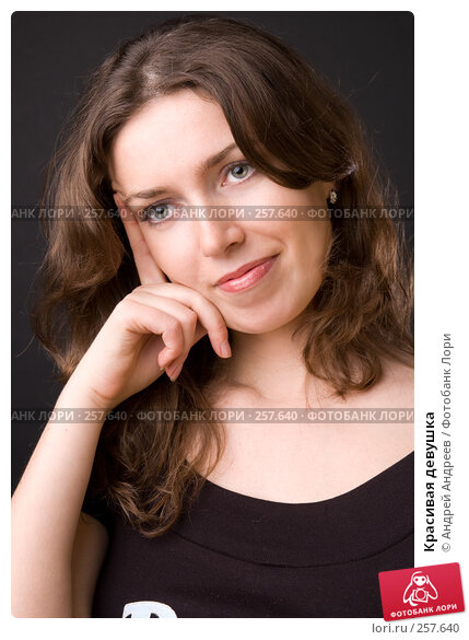 Красивая девушка, фото № 257640, снято 5 апреля 2008 г. (c) Андрей Андреев / Фотобанк Лори