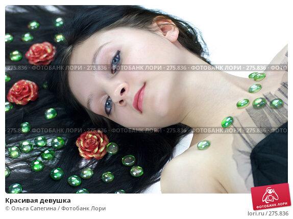 Красивая девушка, фото № 275836, снято 10 декабря 2007 г. (c) Ольга Сапегина / Фотобанк Лори