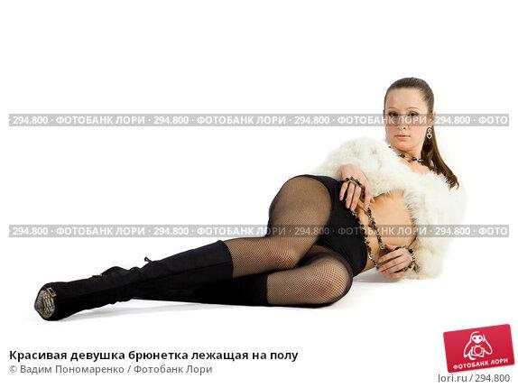 Купить «Красивая девушка брюнетка лежащая на полу», фото № 294800, снято 22 сентября 2007 г. (c) Вадим Пономаренко / Фотобанк Лори