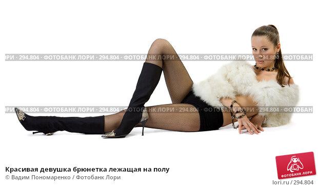 Красивая девушка брюнетка лежащая на полу, фото № 294804, снято 22 сентября 2007 г. (c) Вадим Пономаренко / Фотобанк Лори